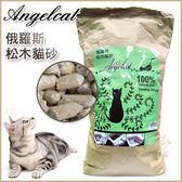 *KING WANG*俄羅斯ANGEL CAT環保純松樹砂-20磅