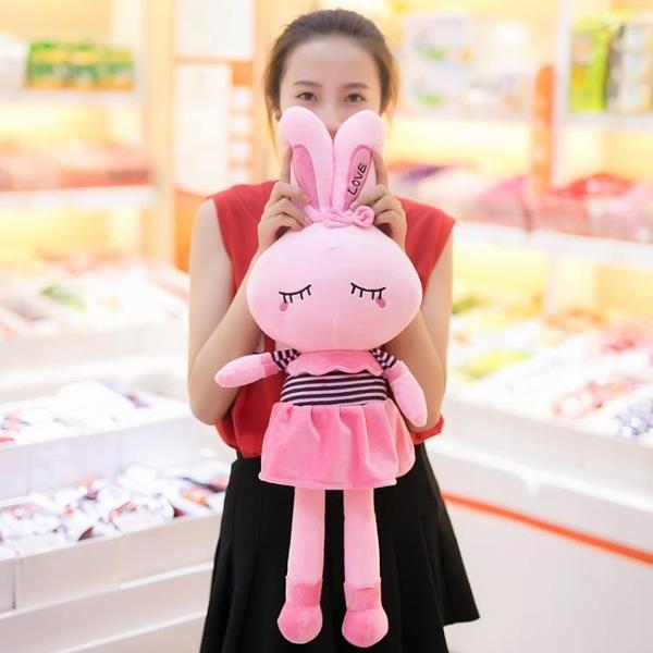 伊人閣 兔子公仔玩偶睡覺抱枕女孩生日禮物