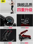 比納踏步機家用機登山腳踏機健身器材原地踩踏機靜音 極客玩家 igo 220V