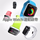 【38mm/40mm 運動錶帶】 Apple Watch Series 1/2/3/4/5 智慧手錶錶帶/按插式錶扣/可水洗/替換式一體成形-ZW