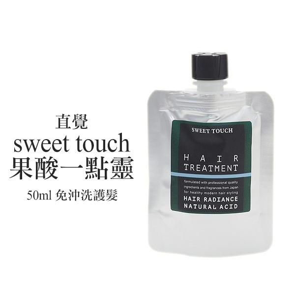 直覺 sweet touch 果酸一點靈 50ml 免沖洗護髮【YES 美妝】