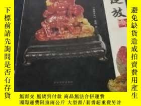 二手書博民逛書店國石綻放罕見麒麟羅漢Y241950