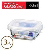 樂扣樂扣第三代玻璃保鮮盒長方形 160ML 白 3入