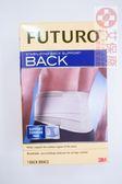 3M FUTURO護腰 – 特級型 膚色 S-M可以選購【艾保康】