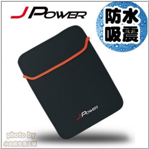 杰強 J-Power 10吋 筆電 防震包 (酷勁黑)/(時尚灰) 二色可以選