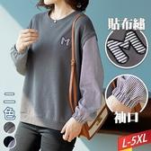 假兩件刺繡拼接條紋上衣(2色) L~5XL【064583W】【現+預】-流行前線-