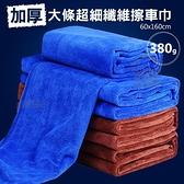 加厚大條磨毛超細纖維汽車擦車巾 60x160cm 洗車打蠟巾 洗車毛巾【CA075】《約翰家庭百貨
