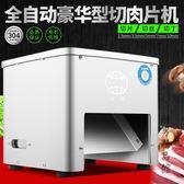 全球切肉機商用切絲切片機全自動不銹鋼家用電動絞肉丁肉片切菜機 酷男精品館