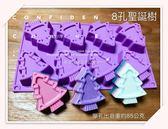 心動小羊聖誕節8 孔聖誕樹8 連模免切 皂DIY 材料 皂模具模型蛋糕模