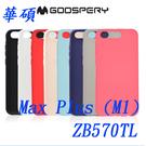 88柑仔店-Goospery ASUS ZenFone Max Plus(M1) ZB570TL 手機殼保護套磨砂硅膠液態