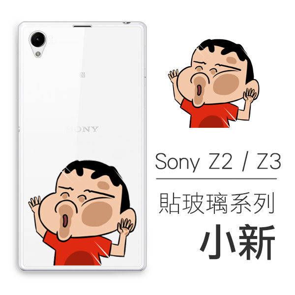[SONY Z2 / Z3] 貼玻璃系列 超薄TPU 客製化手機殼 蠟筆小新 小葵 動感超人 美伢 小白