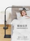 懶人手機支架床頭床上看電視金屬落地ipad支架網紅主播直播 ATF 魔法鞋櫃