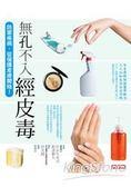 無孔不入經皮毒 防禦疾病,從保護皮膚開始!