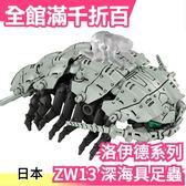 【ZW13 深海具足蟲】TAKARA TOMY 日版 組裝模型 機獸新世紀 洛伊德系列 ZOIDS 玩具【小福部屋】
