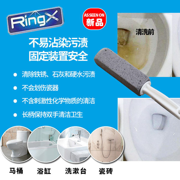馬桶衛浴清潔浮石  馬桶清潔刷 浮石去汙棒