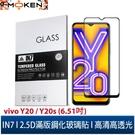 【默肯國際】IN7 vivo Y20 / Y20s (6.51吋) 高清 高透光2.5D滿版9H鋼化玻璃保護貼 疏油疏水 鋼化膜