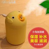 加濕器辦公室桌面usb迷你小型可愛卡通家用靜音空氣噴霧學生便攜「Chic七色堇」