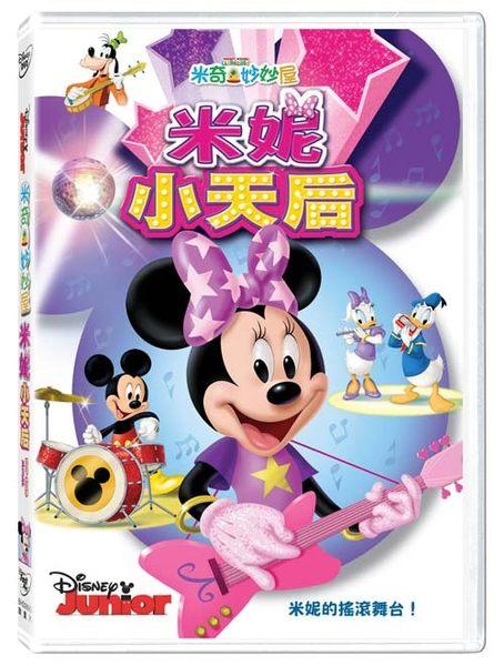 米奇妙妙屋 米妮小天后 DVD (音樂影片購)
