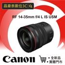 新上市 佳能 Canon RF 14-35mm f/4 L IS USM 鏡頭 公司貨 高雄 晶豪泰3C