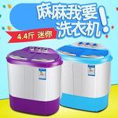洗衣機 迷你洗衣機半全自動小型宿舍嬰兒寶寶家用雙桶兒童洗脫一體帶甩干 芭蕾朵朵IGO