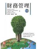 (二手書)財務管理 (Ross/Core Principles and Applications of Corporate Fin..