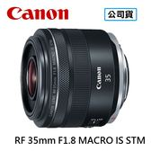 3C LiFe CANON RF 35mm F1.8 MACRO IS STM 鏡頭 台灣代理商公司貨