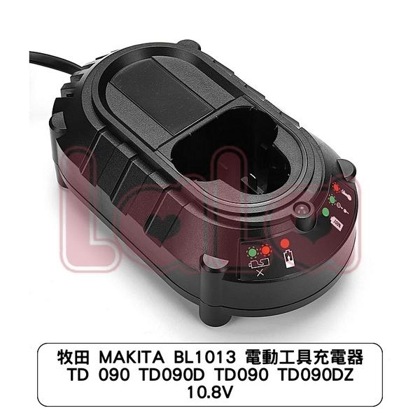 牧田 MAKITA BL1013 電動工具充電器 TD 090 TD090D TD090 TD090DZ 10.8V