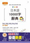 (二手書)精裝本 增訂版 日本語10000字辭典:N1,N2,N3,N4,N5單字辭典(25K+MP3)