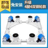 (交換禮物)海爾洗衣機底座支架子托架移動萬向輪小天鵝通用腳架墊高冰箱專用