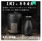 酒壺 中式年年有魚溫酒器燙酒壺家用半斤1斤老式黃酒壺酒杯具套裝暖酒 星河光年
