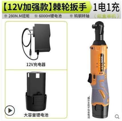 電動手板 電動棘輪扳手桁架充電式90度直角角向扳手快速舞臺桁架神器 快速發貨