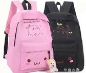 雙肩包女韓版學院風小學生背包男初中生校園休閒尼龍旅行學生書包 交換禮物