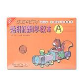 【Dora】DM221《日本DOREMI》活用的鋼琴教本(A)