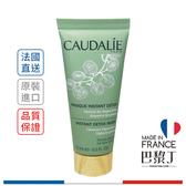 Caudalie 歐緹麗 活膚面膜 15ml 【巴黎丁】