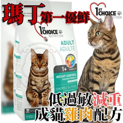 【ZOO寵物樂園】新包裝瑪丁》第一優鮮低過敏減重成貓-5.44kg