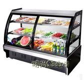 冰原涼菜展示櫃冷藏保鮮櫃商用臥式鴨脖熟食燒烤點菜櫃鹵菜展示櫃 220V igo「時尚彩虹屋」