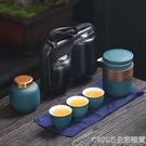 快客杯一壺三杯防燙陶瓷旅行功夫茶具便攜式戶外旅游簡約禮品訂制 1995生活雜貨