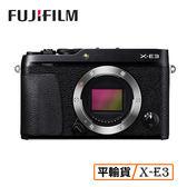 3C LiFe FUJI 富士 X-E3 BODY 單機身 單眼相機 平行輸入 店家保固一年