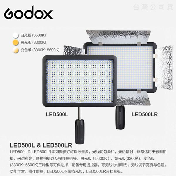 EGE 一番購】GODOX LED500LRW 白光版含遮光片 新款更小更輕 可無線調光控制【公司貨】