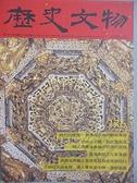 【書寶二手書T5/雜誌期刊_FFP】歷史文物_176期_時代的優雅-郭雪湖百歲回顧展專題