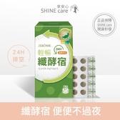 【SHINE安心】輕暢纖酵宿 60顆/盒 婕樂纖JEROSSE 久司巴西酵素
