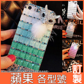 蘋果 iPhone 11 Pro Max XS MAX IX XR XS i8 Plus i7 Plus 漸變狐狸 手機殼 水鑽殼 訂製