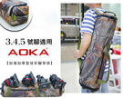 AOKA  迷彩腳架袋  3.4.5號腳適用【系統腳系列】