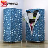 八八折促銷-簡易衣櫃開迪經濟型寢室衣櫃簡易布衣櫃小號學生單人宿舍衣櫥組裝組合加固xw