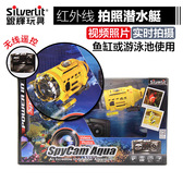銀輝電動潛艇紅外線水下拍照攝像遙控潛水艇魚缸戲水餵魚兒童玩具TW