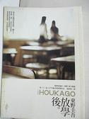 【書寶二手書T1/一般小說_GZA】放學後_張秋明, 東野圭吾