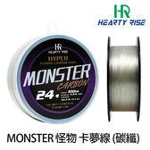 漁拓釣具 HR MONSTER 100m 12號 (碳纖線)