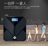 智能體重秤電孑稱電子人體秤充電家用成人精準稱美體稱 QQ3644『MG大尺碼』
