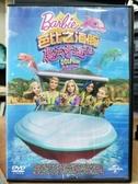 挖寶二手片-T03-351-正版DVD-動畫【芭比之海豚魔法奇遇記】-國英語發音(直購價)