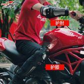 摩托車機車騎士裝備男女護膝護肘四件套越野賽車防摔騎行護具護腿